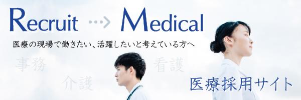 メディカルアジュール 医療採用ページ