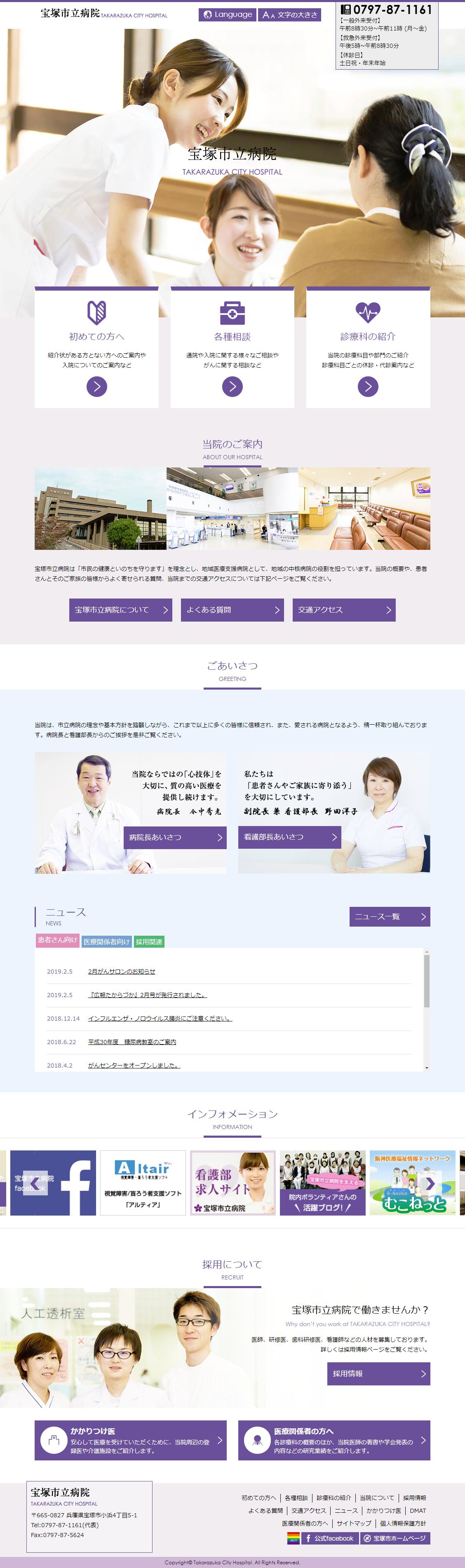 2018年8月作成「宝塚市立病院」病院ホームページ