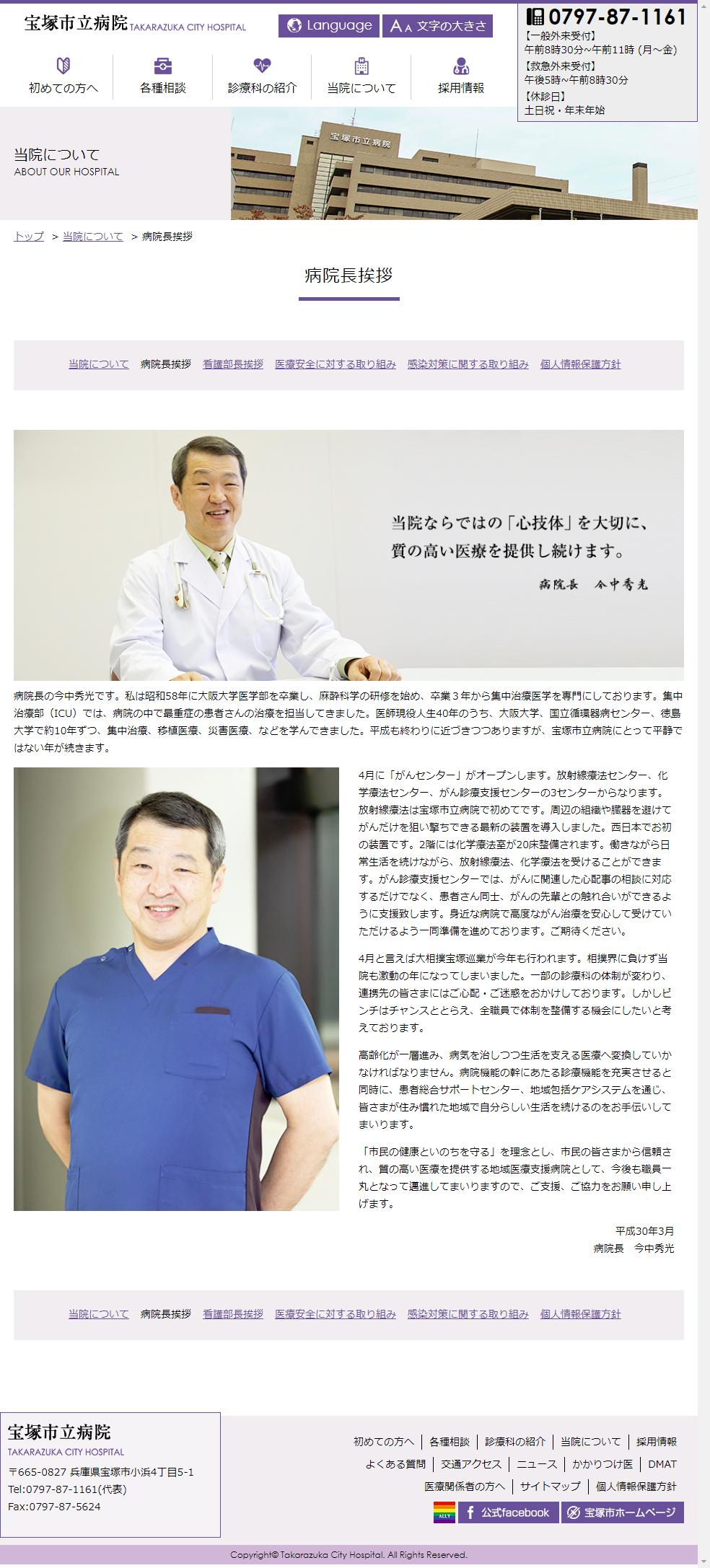 2018年8月作成「宝塚市立病院」病院ホームページ_サブ画像