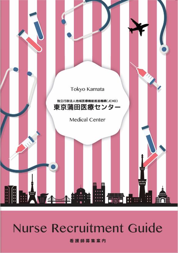 東京蒲田医療センター看護部パンフレット