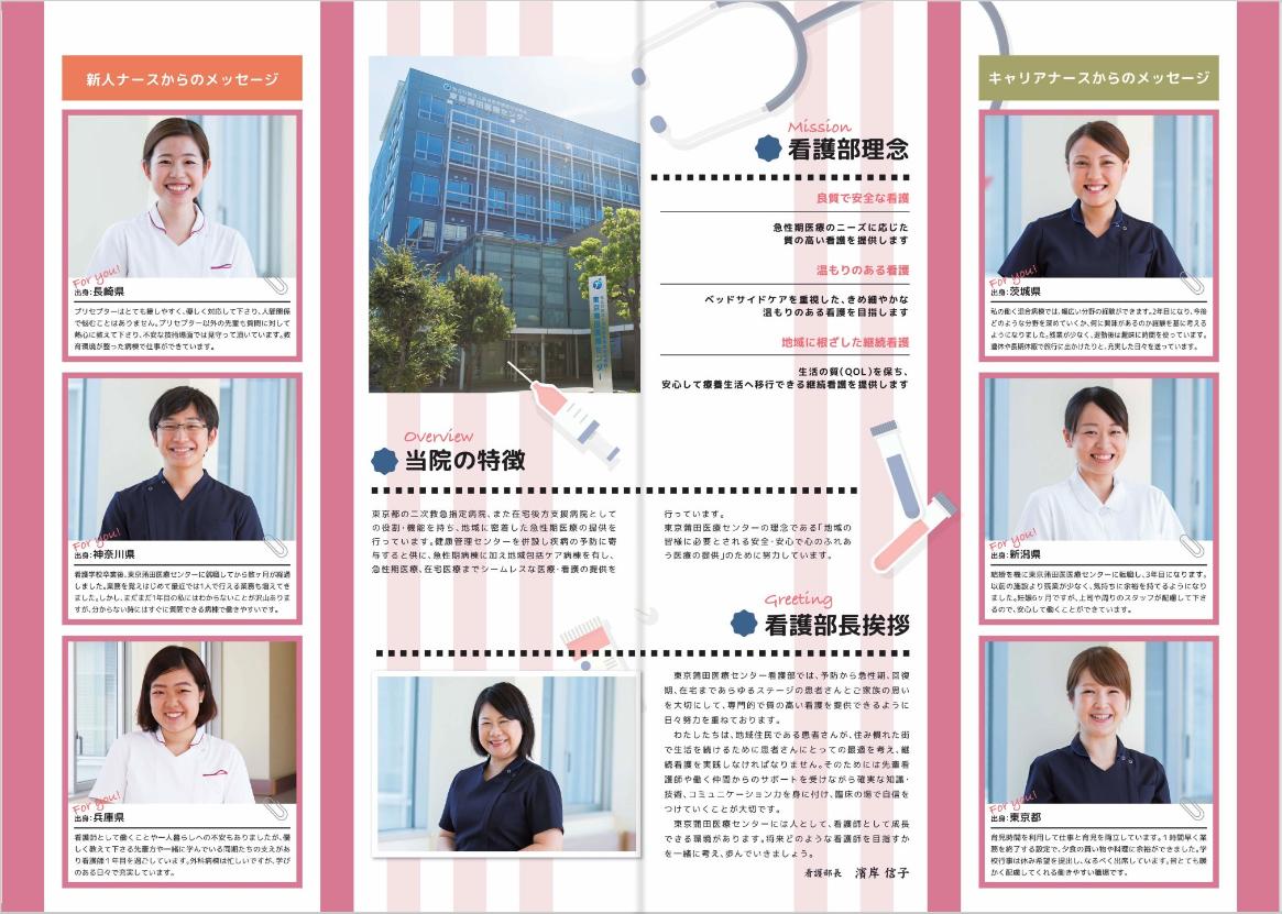 2018年9月作成「東京蒲田医療センター」看護部パンフレット_サブ画像