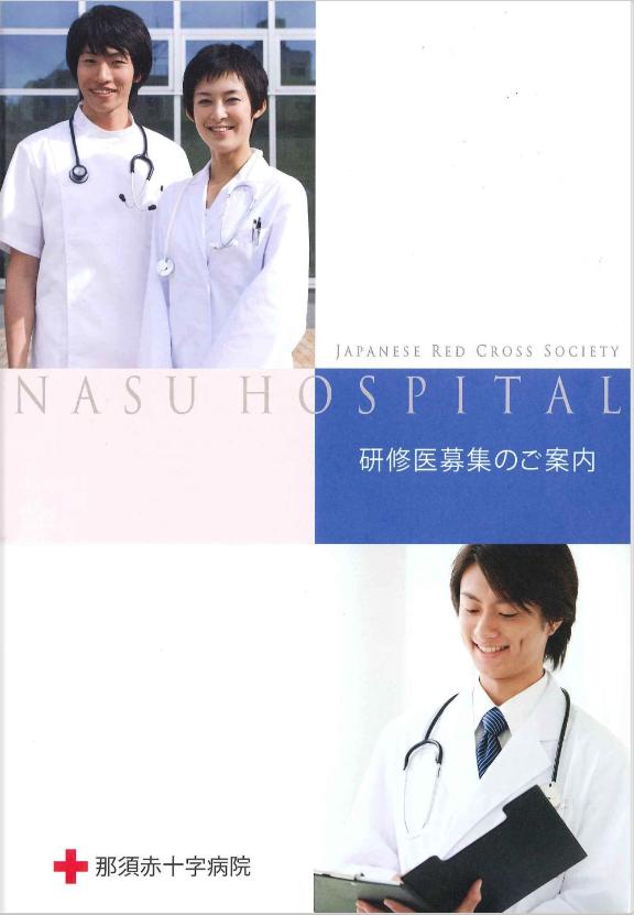 2000年4月作成「那須赤十字病院」研修医募集パンフレット
