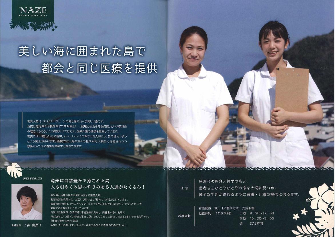 2000年4月作成「名瀬徳洲会病院」看護部パンフレット_サブ画像