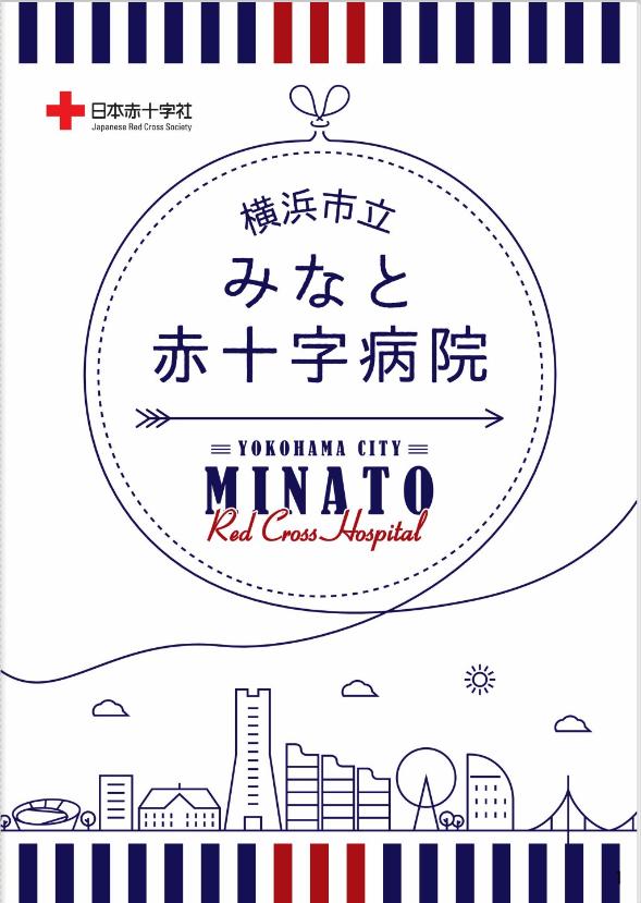 2017年12月作成「横浜市立みなと赤十字病院」看護部パンフレット
