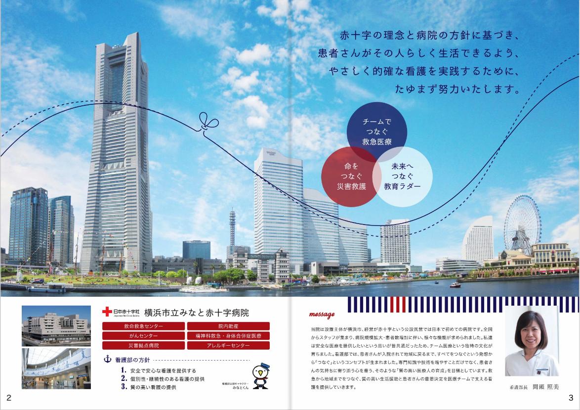 2017年12月作成「横浜市立みなと赤十字病院」看護部パンフレット_サブ画像
