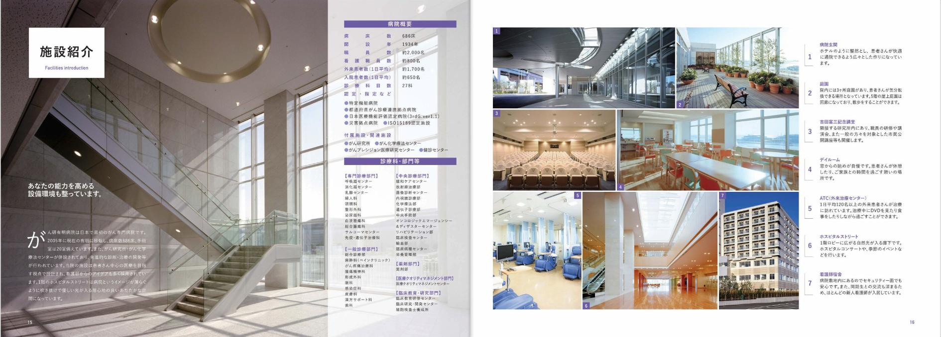 2018年4月作成「がん研有明病院」看護部パンフレット_サブ画像