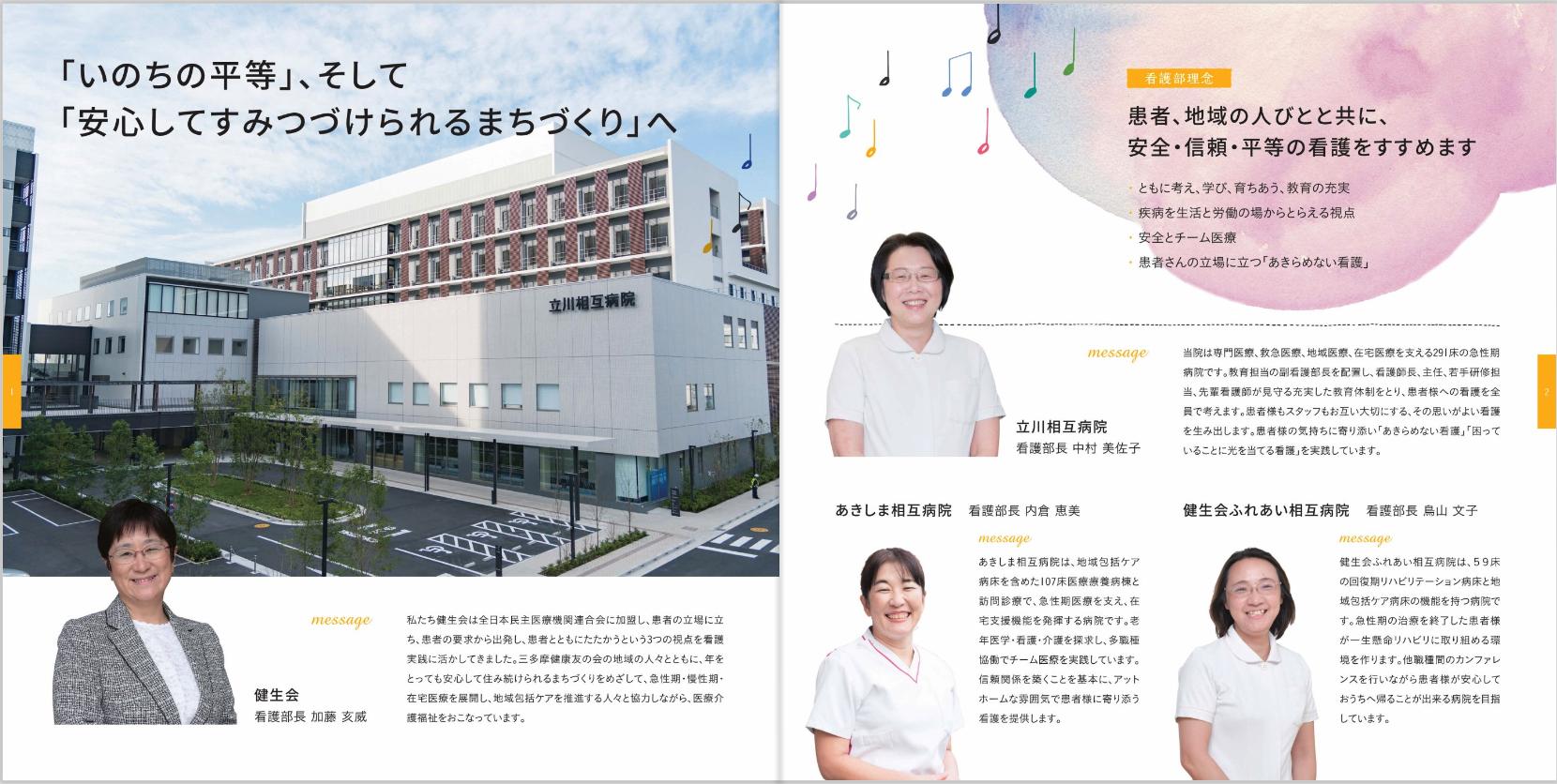 2000年4月作成「立川相互病院」看護部パンフレット_サブ画像