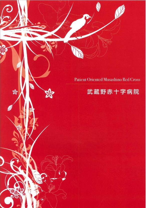 2018年8月作成「武蔵野赤十字病院」看護部パンフレット