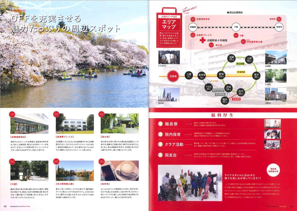 2018年8月作成「武蔵野赤十字病院」看護部パンフレット_サブ画像