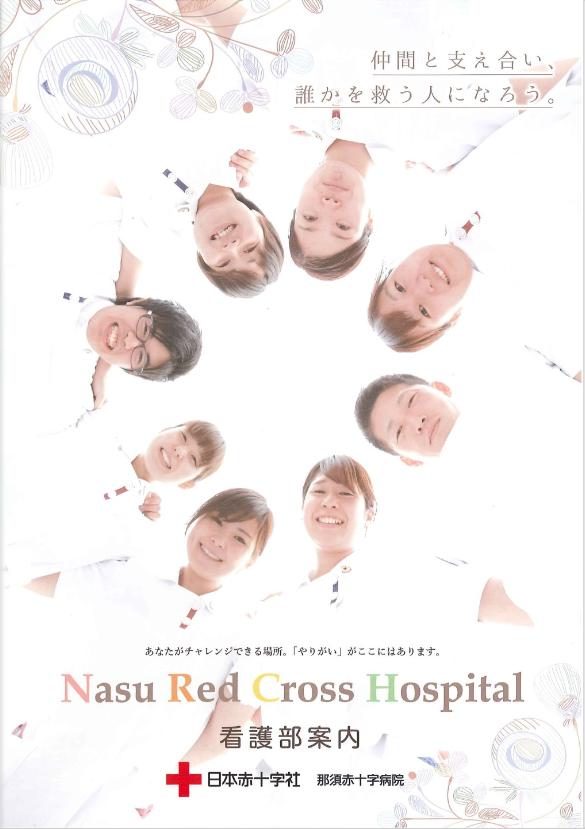 2000年4月作成「那須赤十字病院」看護部パンフレット