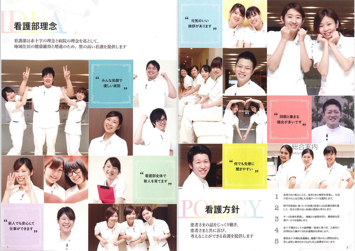 2000年4月作成「那須赤十字病院」看護部パンフレット_サブ画像