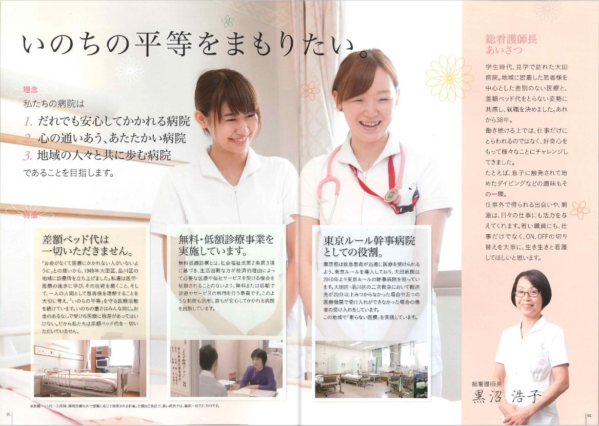2000年4月作成「大田病院」看護部パンフレット_サブ画像