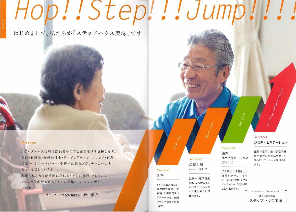 2018年6月作成「ステップハウス宝塚」入所案内パンフレット_サブ画像