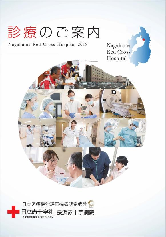 2000年4月作成「長浜赤十字病院」診療科案内パンフレット