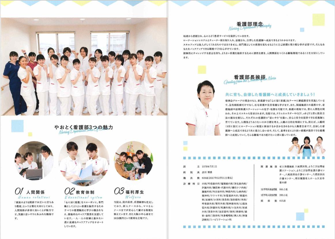2000年4月作成「八尾徳洲会総合病院」看護部パンフレット_サブ画像