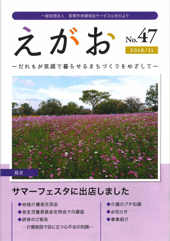 2018年12月作成「宝塚市保健福祉サービス公社」院内広報誌