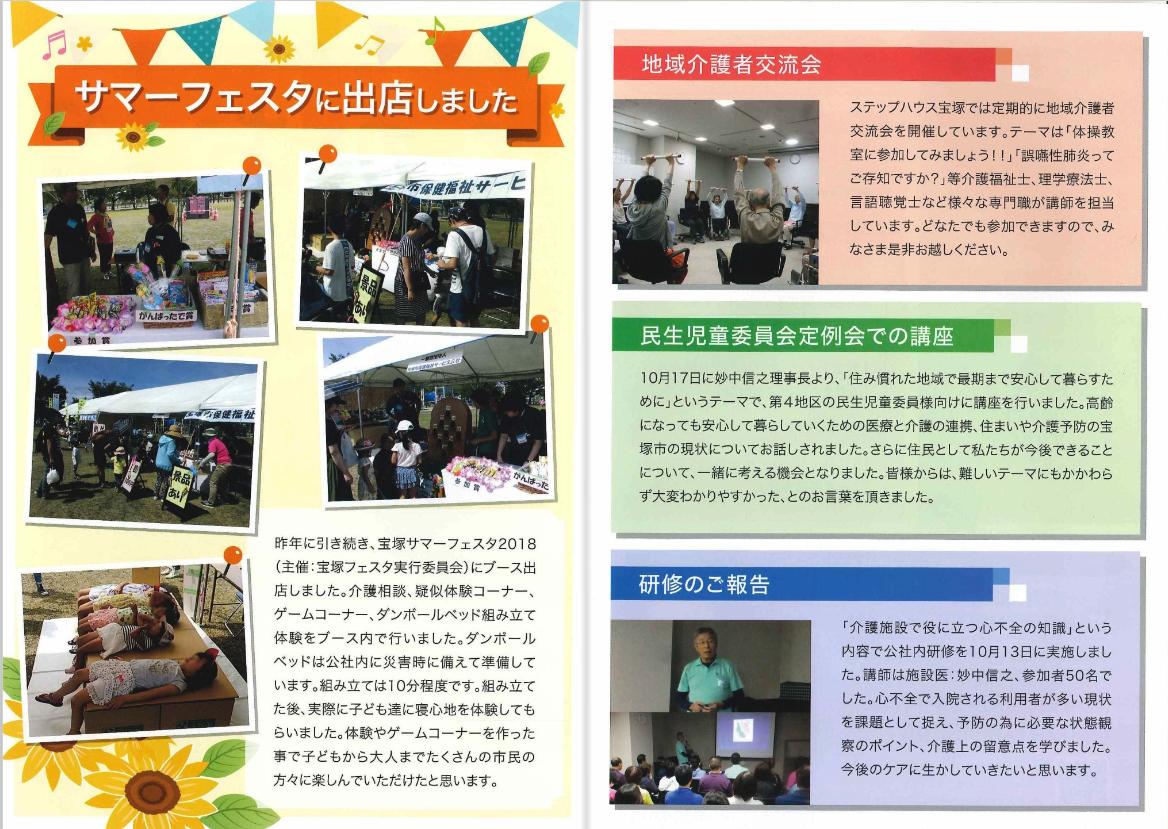 2018年12月作成「宝塚市保健福祉サービス公社」院内広報誌_サブ画像