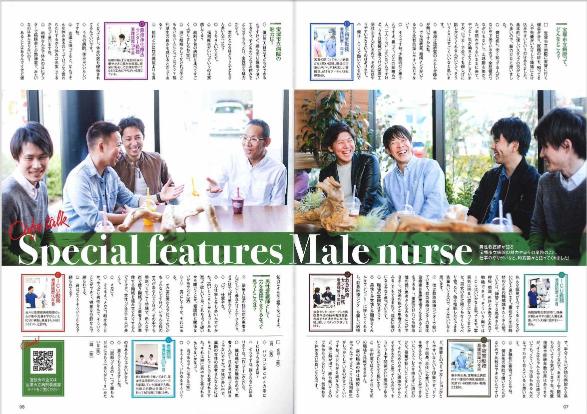 2018年7月作成「宝塚市立病院」看護部パンフレット_サブ画像