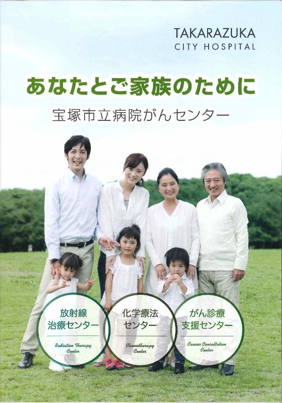 2000年4月作成「宝塚市立病院」センター案内パンフレット