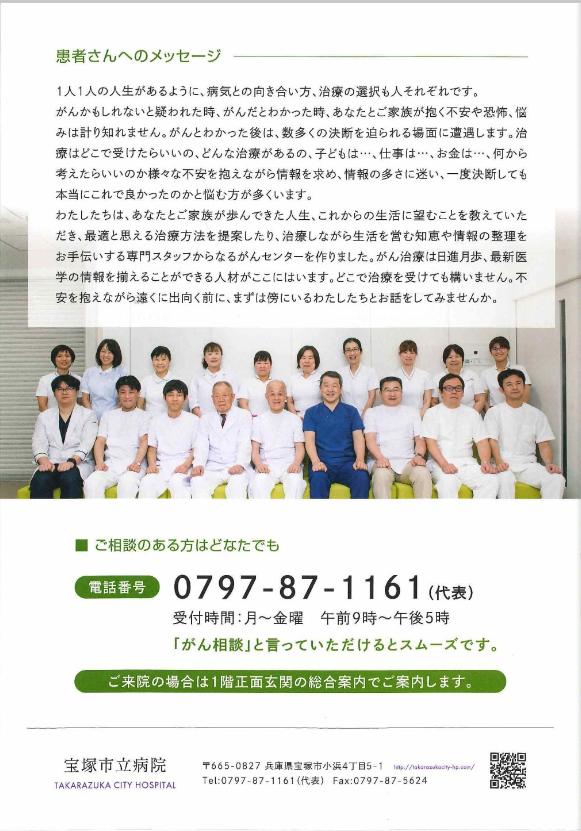 2000年4月作成「宝塚市立病院」センター案内パンフレット _サブ画像