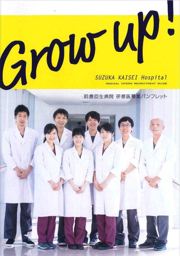 2018年3月作成「鈴鹿回生病院」研修医募集パンフレット