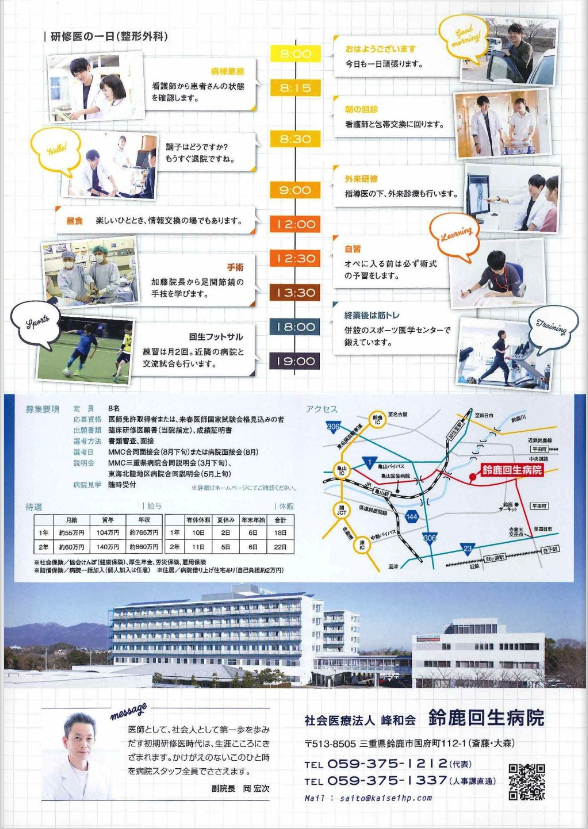 2018年3月作成「鈴鹿回生病院」研修医募集パンフレット_サブ画像