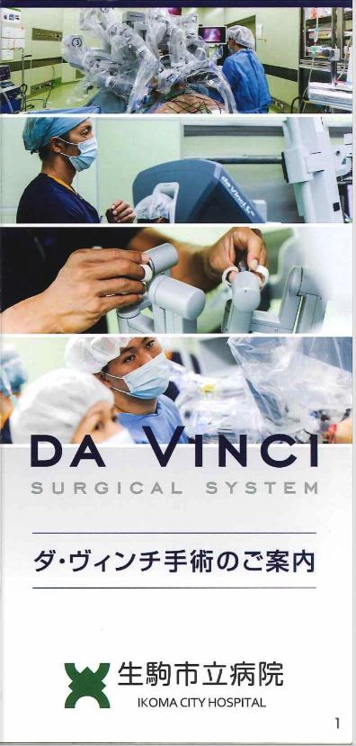 2018年9月作成「生駒市立病院」ダヴィンチ手術案内リーフレット