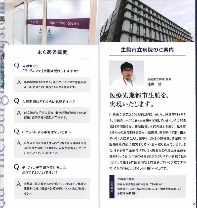 2018年9月作成「生駒市立病院」ダヴィンチ手術案内リーフレット_サブ画像