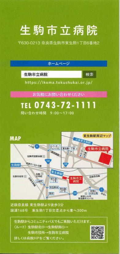 2018年9月作成「生駒市立病院」レーザー治療案内リーフレット_サブ画像