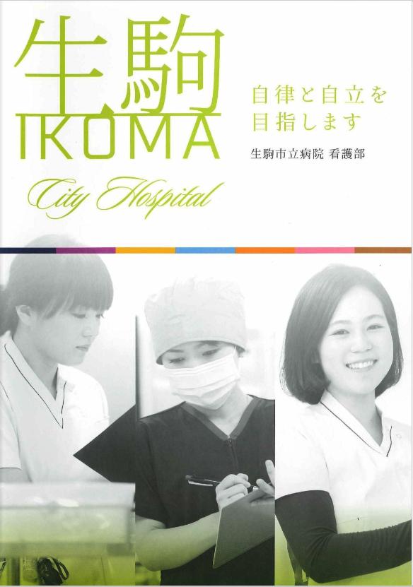 生駒市立病院看護部パンフレット