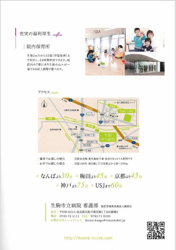 2018年10月作成「生駒市立病院」看護部パンフレット_サブ画像
