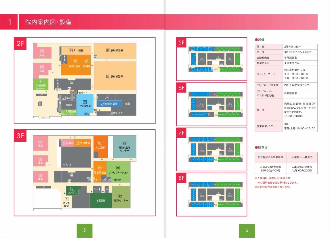 2018年9月作成「和泉市立総合医療センター」入院パンフレット_サブ画像