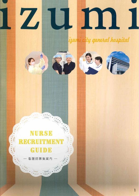 2018年7月作成「和泉市立総合医療センター」看護部パンフレット