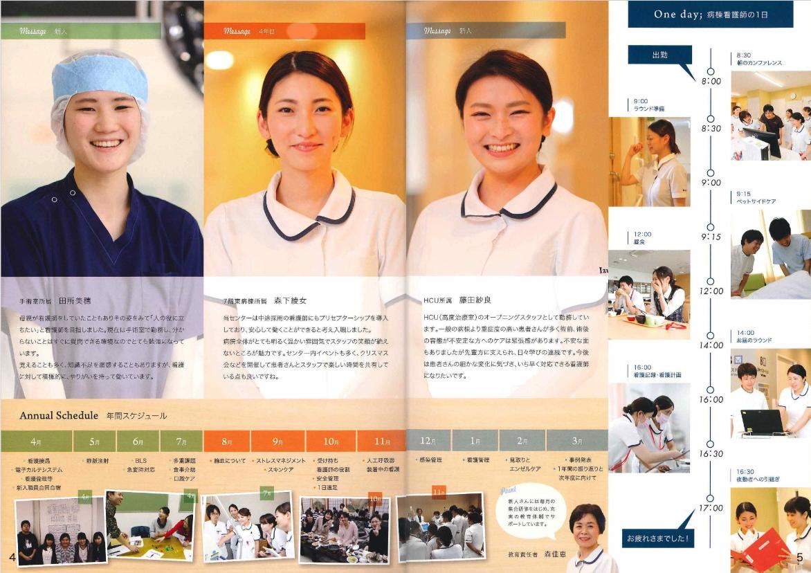 2018年7月作成「和泉市立総合医療センター」看護部パンフレット_サブ画像