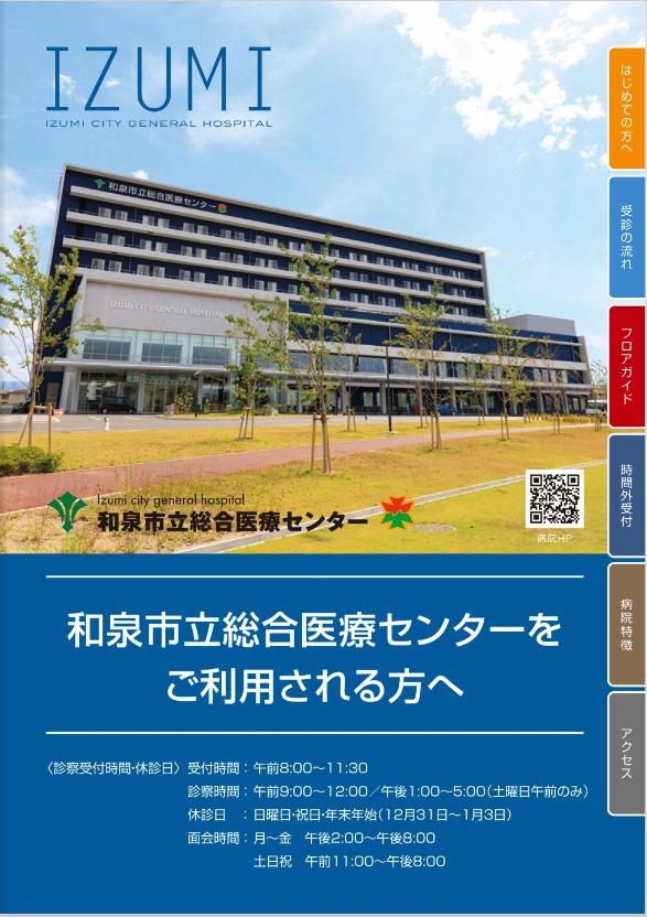 2018年11月作成「和泉市立総合医療センター」病院パンフレット