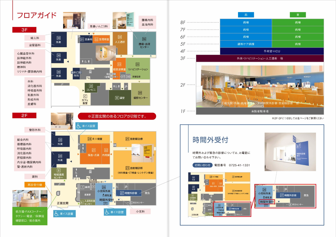 2018年11月作成「和泉市立総合医療センター」病院パンフレット_サブ画像