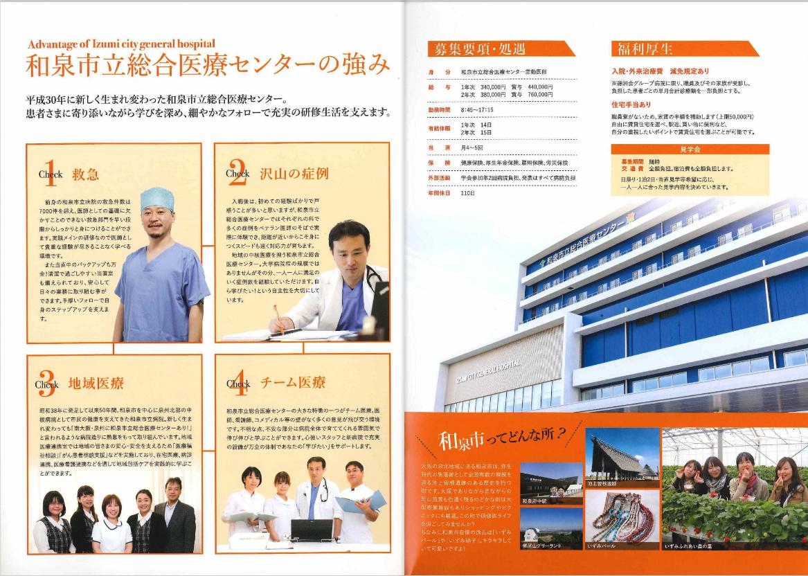 2000年4月作成「和泉市立総合医療センター」研修医募集パンフレット_サブ画像