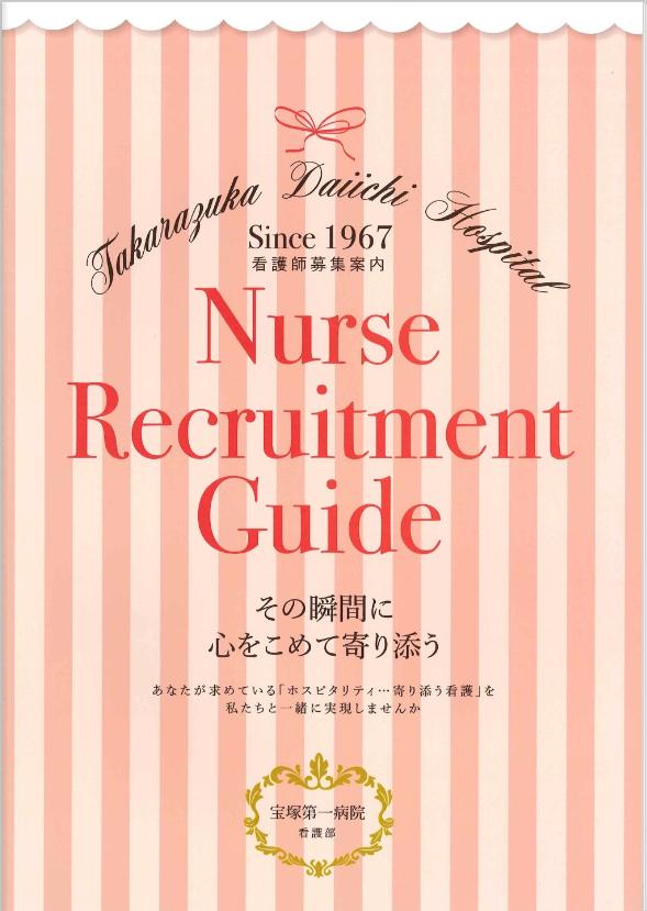 2000年4月作成「宝塚第一病院」看護部パンフレット
