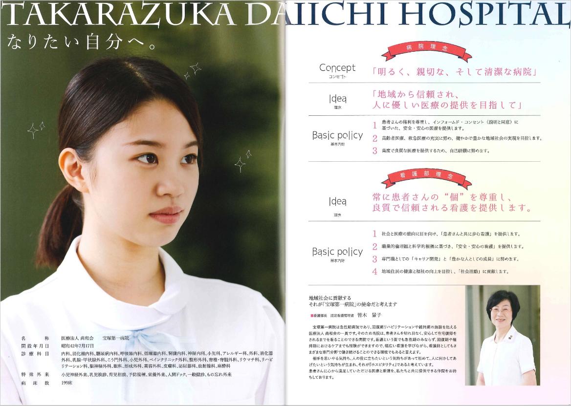 2000年4月作成「宝塚第一病院」看護部パンフレット_サブ画像