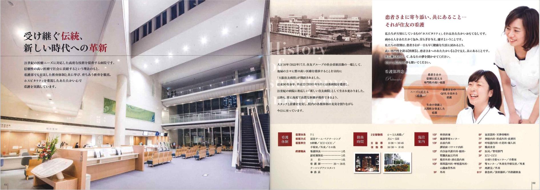 2018年3月作成「住友病院」看護部パンフレット_サブ画像