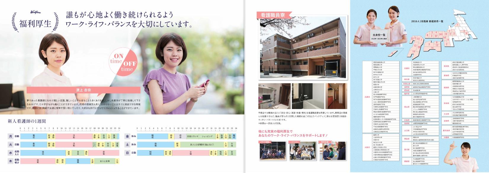 2016年12月作成「甲南会」看護部パンフレット_サブ画像