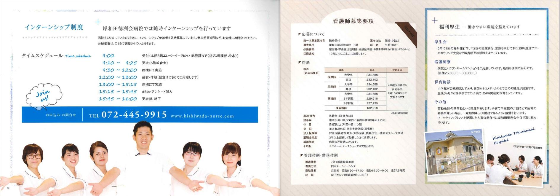 2000年4月作成「岸和田徳洲会病院」看護部パンフレット_サブ画像