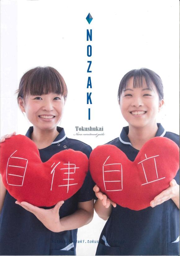 2018年2月作成「野崎徳洲会病院」看護部パンフレット