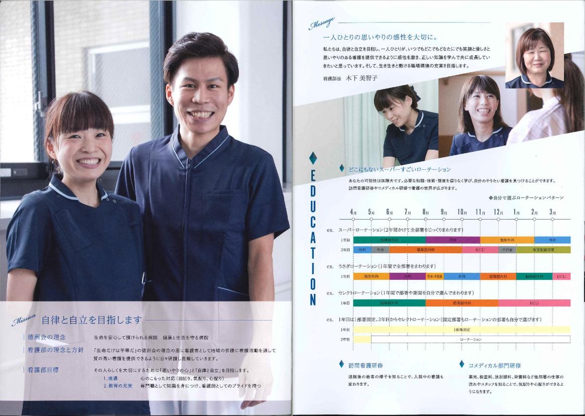 2018年2月作成「野崎徳洲会病院」看護部パンフレット_サブ画像