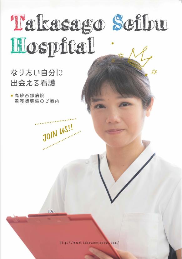 2000年4月作成「高砂西部病院」看護部パンフレット