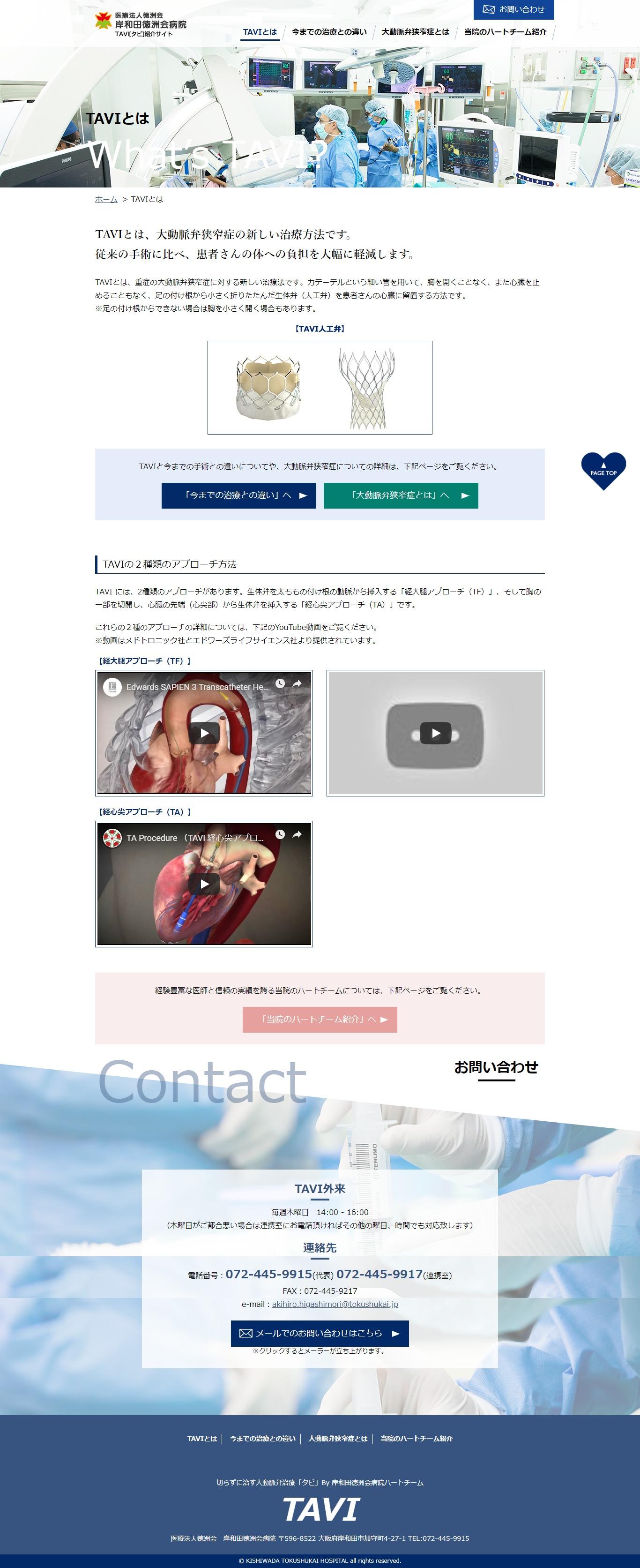 2018年4月作成「岸和田徳洲会病院」TAVI紹介サイト_サブ画像