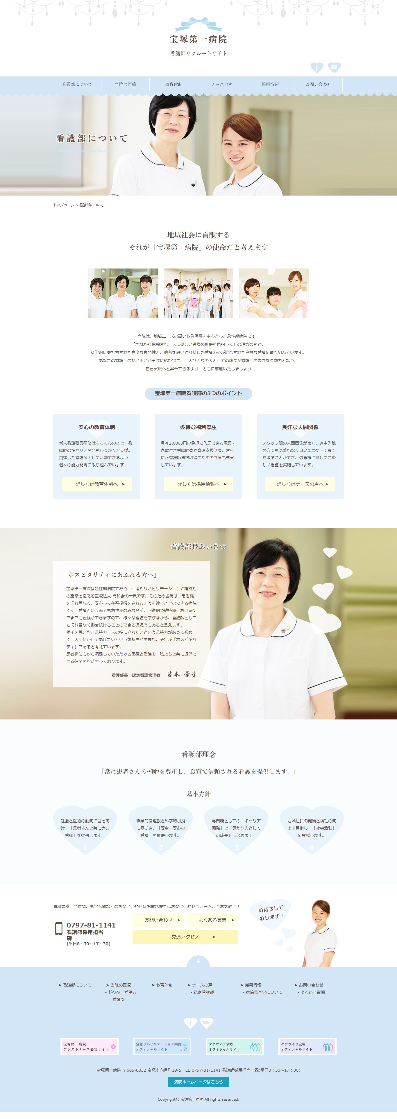 2000年4月作成「宝塚第一病院」看護部サイト_サブ画像