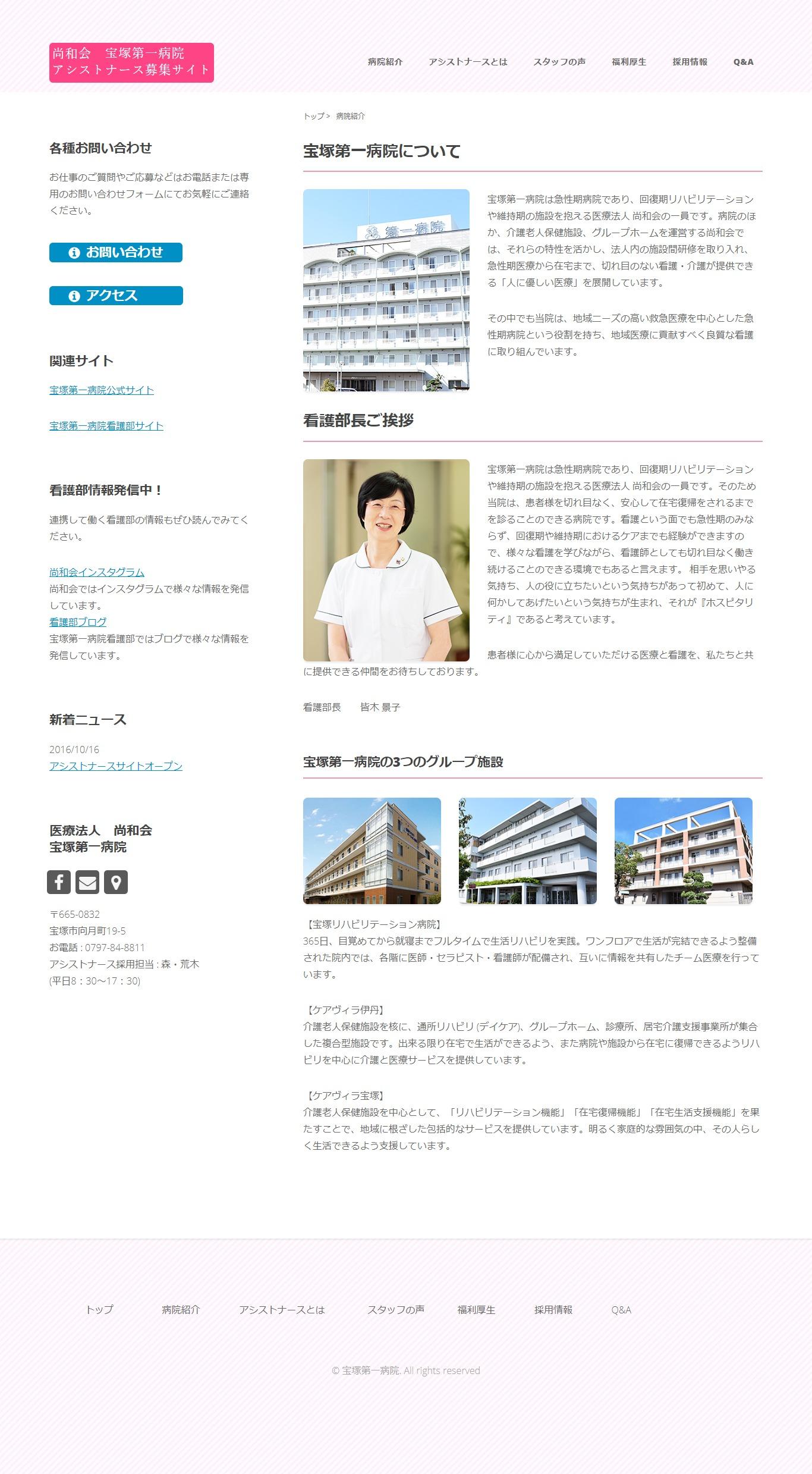 2000年4月作成「宝塚第一病院」アシストナース募集サイト_サブ画像