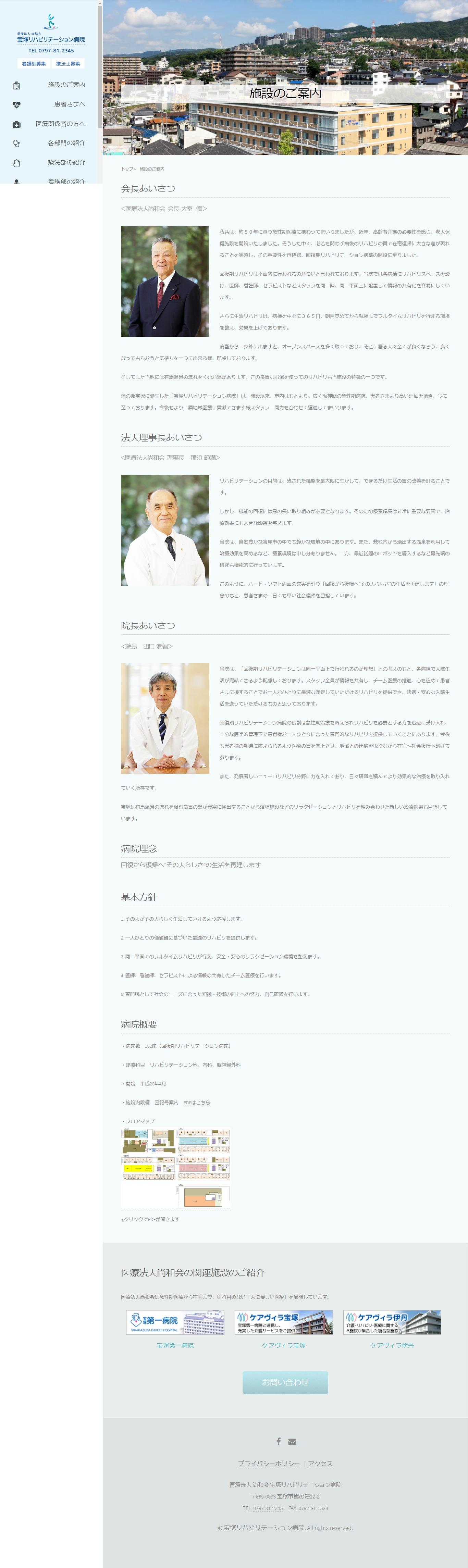 2000年4月作成「宝塚リハビリテーション病院」病院サイト_サブ画像