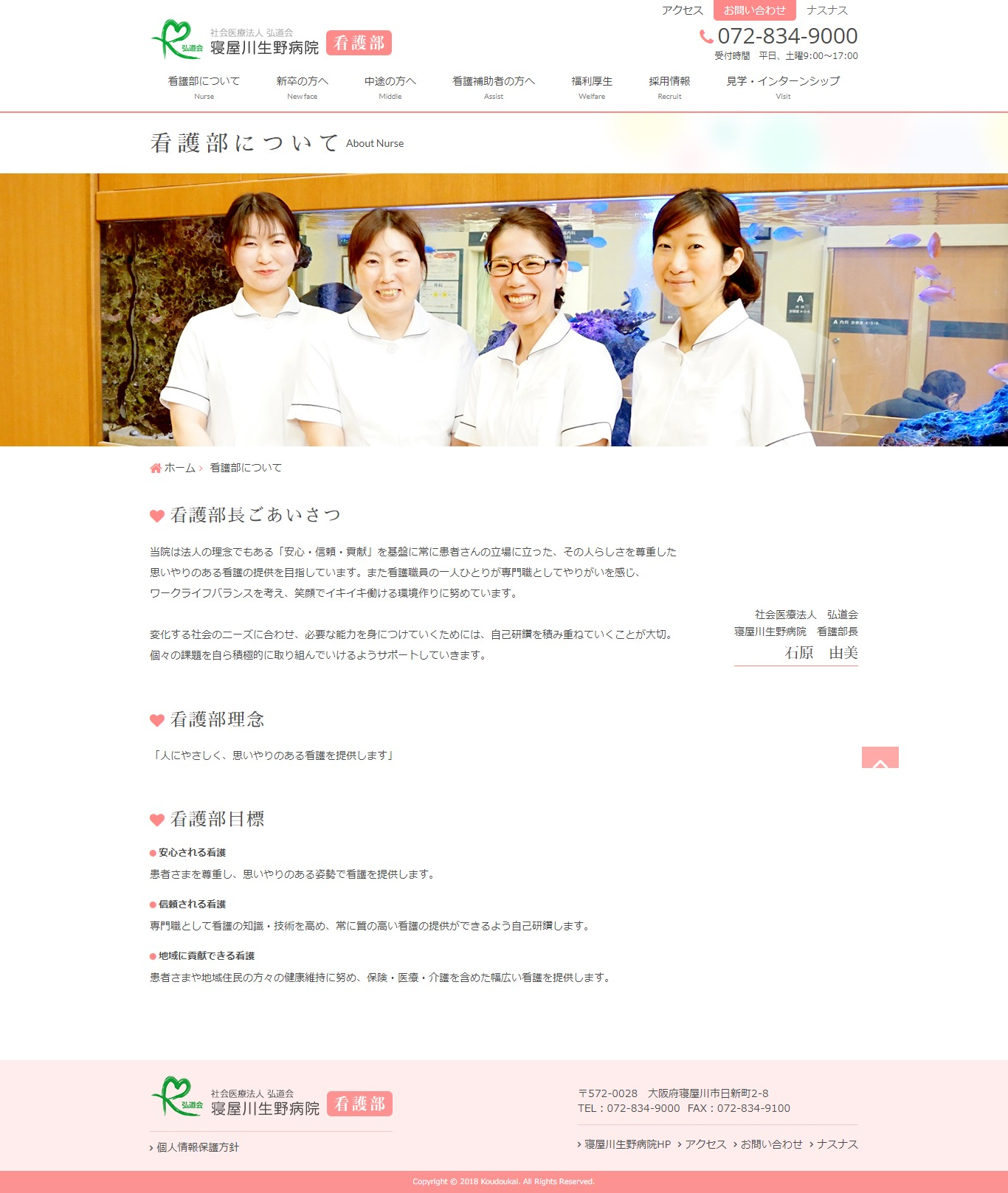 2018年7月作成「寝屋川生野病院」看護部サイト_サブ画像